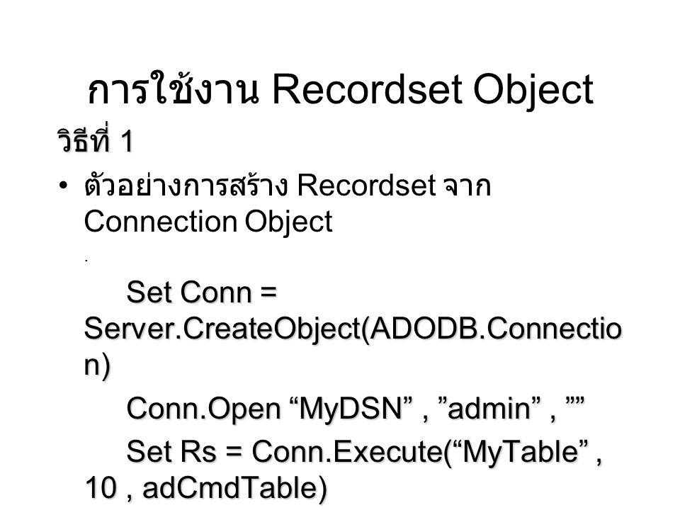 การใช้งาน Recordset Object วิธีที่ 1 ตัวอย่างการสร้าง Recordset จาก Connection Object.