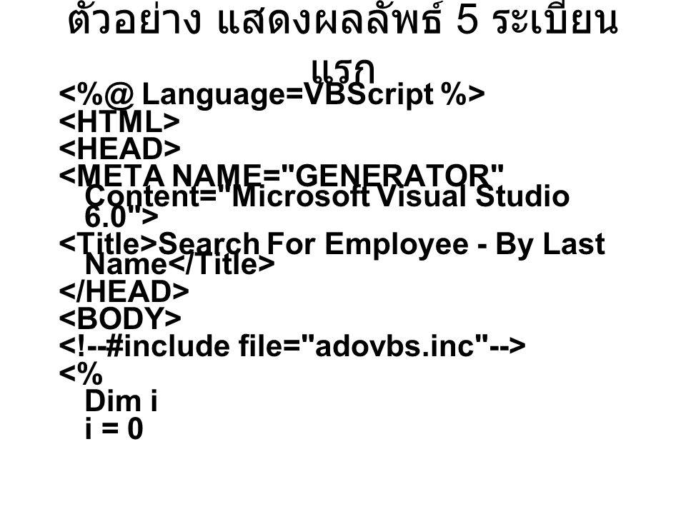 ตัวอย่าง แสดงผลลัพธ์ 5 ระเบียน แรก Search For Employee - By Last Name <% Dim i i = 0