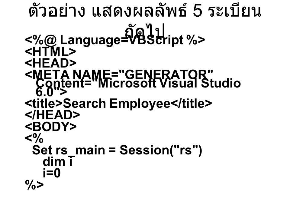 ตัวอย่าง แสดงผลลัพธ์ 5 ระเบียน ถัดไป Search Employee <% Set rs_main = Session( rs ) dim i i=0 %>