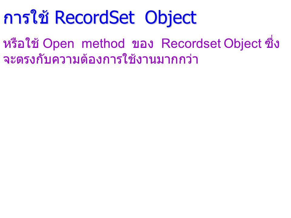 หรือใช้ Open method ของ Recordset Object ซึ่ง จะตรงกับความต้องการใช้งานมากกว่า การใช้ RecordSet Object