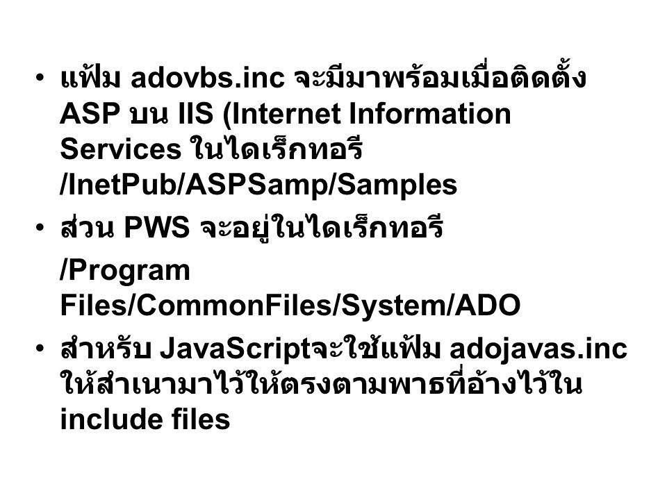 แฟ้ม adovbs.inc จะมีมาพร้อมเมื่อติดตั้ง ASP บน IIS (Internet Information Services ในไดเร็กทอรี /InetPub/ASPSamp/Samples ส่วน PWS จะอยู่ในไดเร็กทอรี /Program Files/CommonFiles/System/ADO สำหรับ JavaScript จะใช้แฟ้ม adojavas.inc ให้สำเนามาไว้ให้ตรงตามพาธที่อ้างไว้ใน include files