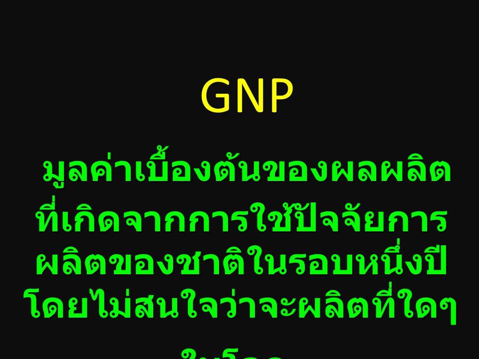 """GNP GNP Gross National Product """" ผลิตภัณฑ์มวลรวม ประชาชาติ """""""