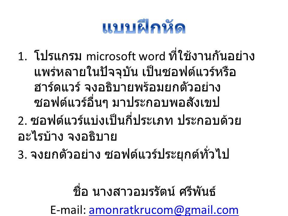 1. โปรแกรม microsoft word ที่ใช้งานกันอย่าง แพร่หลายในปัจจุบัน เป็นซอฟต์แวร์หรือ ฮาร์ดแวร์ จงอธิบายพร้อมยกตัวอย่าง ซอฟต์แวร์อื่นๆ มาประกอบพอสังเขป 2.
