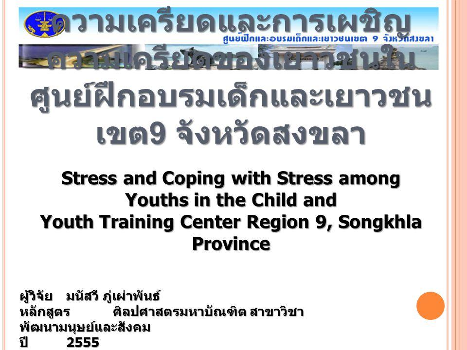 ความเครียดและการเผชิญ ความเครียดของเยาวชนใน ศูนย์ฝึกอบรมเด็กและเยาวชน เขต 9 จังหวัดสงขลา Stress and Coping with Stress among Youths in the Child and Y