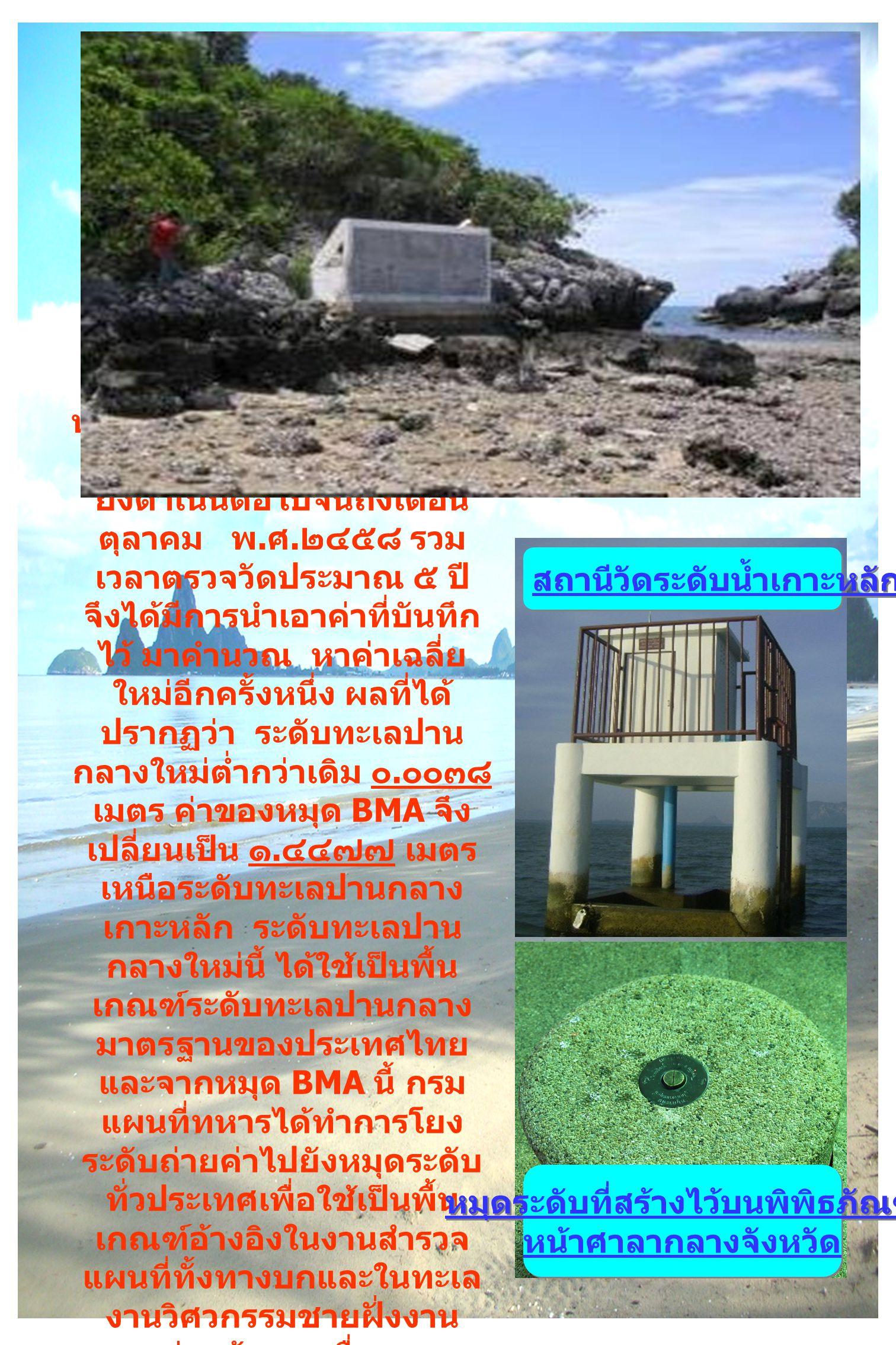 กำเนิดพื้นเกณฑ์ระดับทะเล ปานกลางมาตรฐานของประ ทศไทย หลังจากจัดทำหมุด BMA แล้ว การตรวจระดับน้ำที่เกาะหลัก ยังดำเนินต่อไปจนถึงเดือน ตุลาคม พ.
