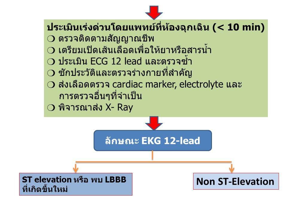 ประเมินเร่งด่วนโดยแพทย์ที่ห้องฉุกเฉิน (< 10 min) ❍ ตรวจติดตามสัญญาณชีพ ❍ เตรียมเปิดเส้นเลือดเพื่อให้ยาหรือสารน้ำ ❍ ประเมิน ECG 12 lead และตรวจซ้ำ ❍ ซั