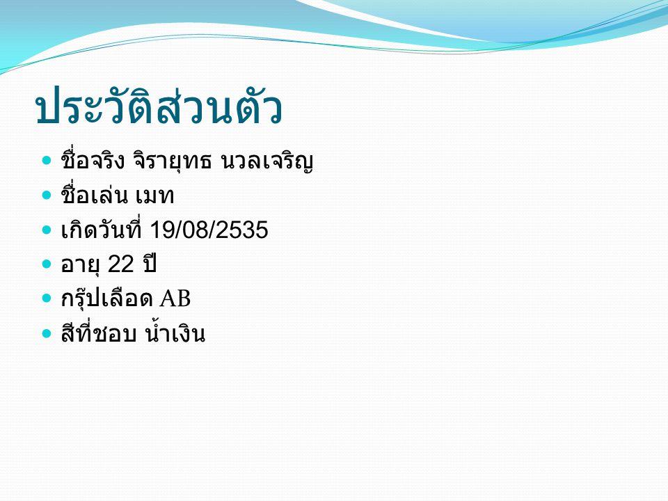 ประวัติส่วนตัว ชื่อจริง จิรายุทธ นวลเจริญ ชื่อเล่น เมท เกิดวันที่ 19/08/2535 อายุ 22 ปี กรุ๊ปเลือด AB สีที่ชอบ น้ำเงิน