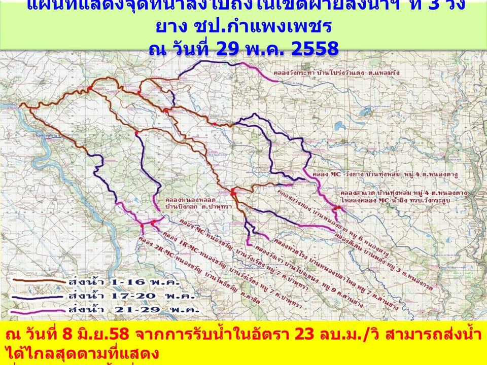 แผนที่แสดงจุดที่น้ำส่งไปถึงในเขตฝ่ายส่งน้ำฯ ที่ 3 วัง ยาง ชป. กำแพงเพชร ณ วันที่ 29 พ. ค. 2558 ณ วันที่ 8 มิ. ย.58 จากการรับน้ำในอัตรา 23 ลบ. ม./ วิ ส
