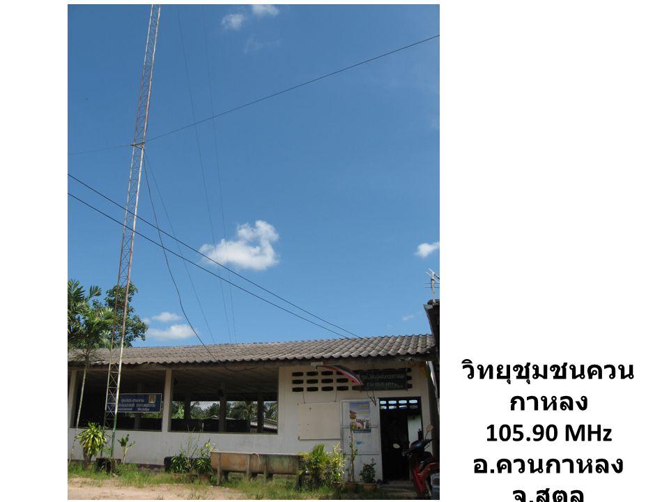 วิทยุชุมชนควน กาหลง 105.90 MHz อ. ควนกาหลง จ. สตูล