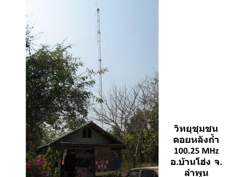 วิทยุชุมชน ดอยหลังถ้ำ 100.25 MHz อ. บ้านโฮ่ง จ. ลำพูน
