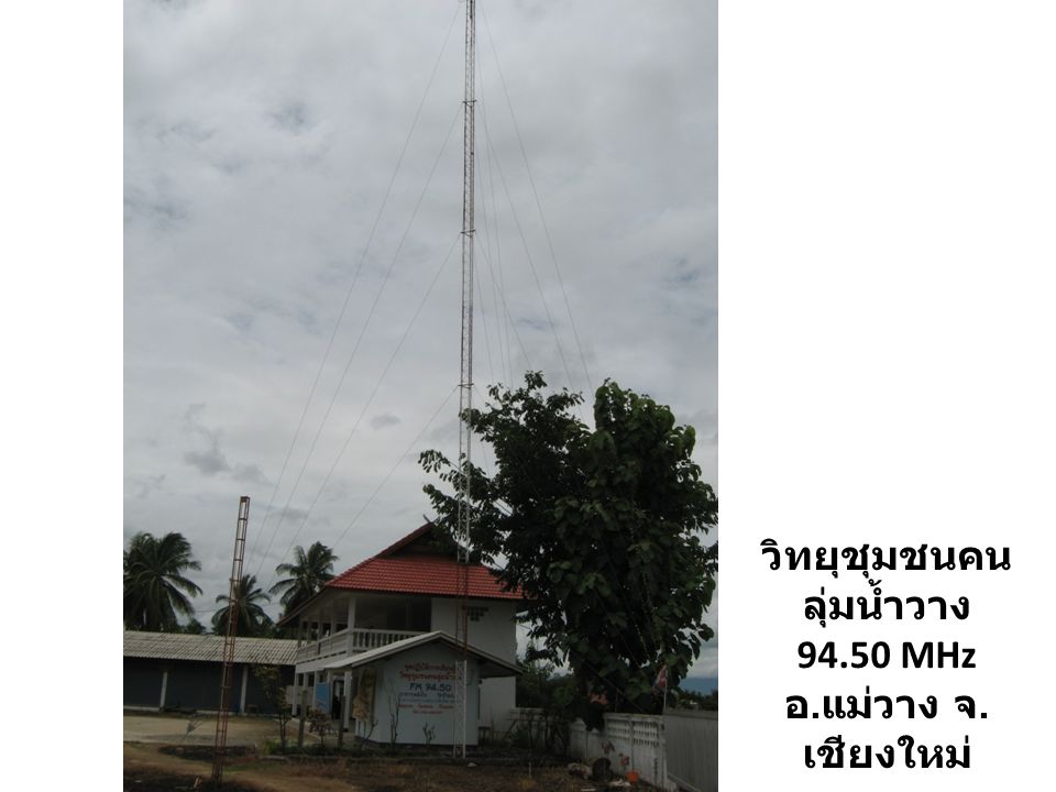 วิทยุชุมชนคน ลุ่มน้ำวาง 94.50 MHz อ. แม่วาง จ. เชียงใหม่