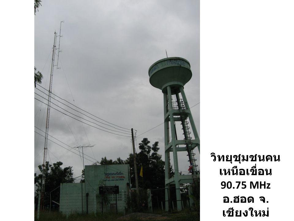 วิทยุชุมชนคน เหนือเขื่อน 90.75 MHz อ. ฮอด จ. เชียงใหม่