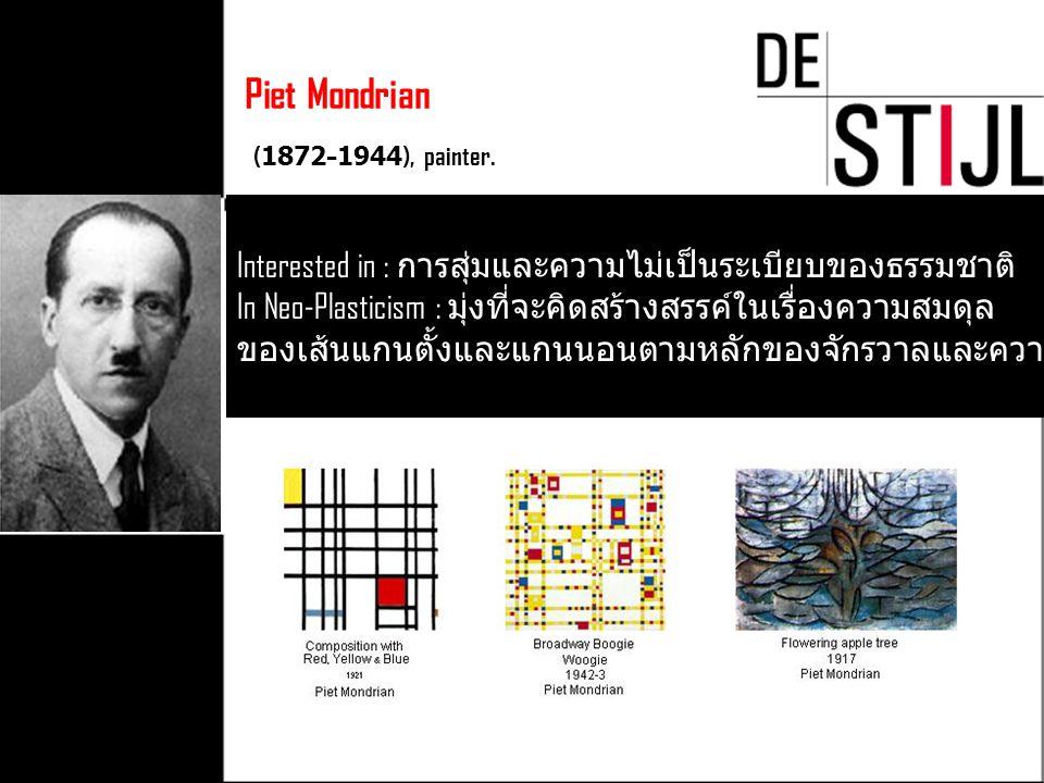 Interested in : การสุ่มและความไม่เป็นระเบียบของธรรมชาติ In Neo-Plasticism : มุ่งที่จะคิดสร้างสรรค์ในเรื่องความสมดุล ของเส้นแกนตั้งและแกนนอนตามหลักของจ
