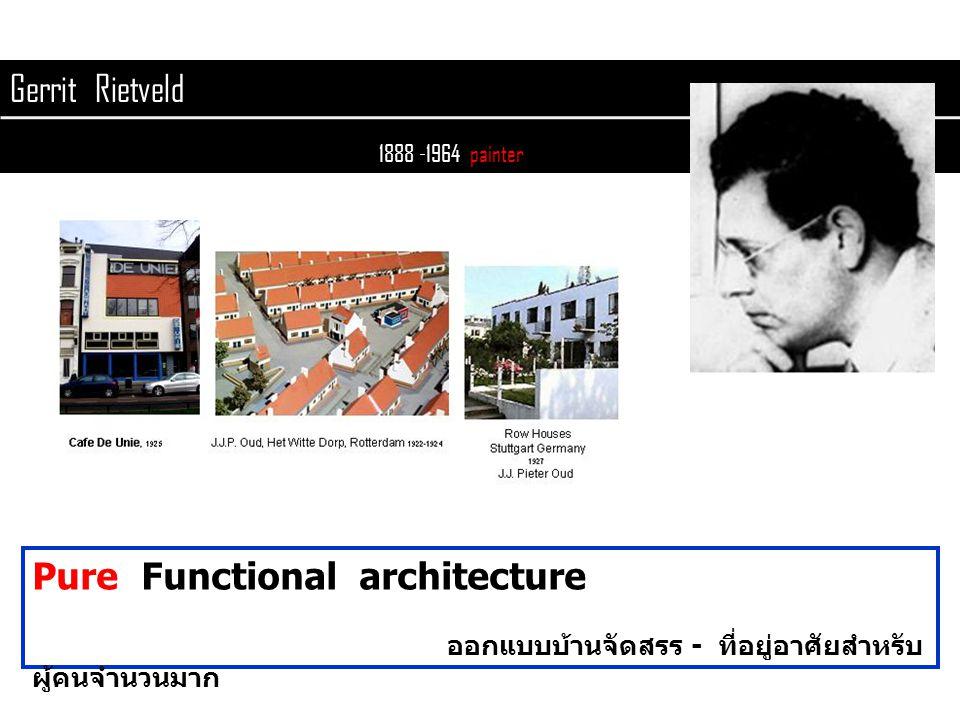 Gerrit Rietveld 1888 -1964 painter Pure Functional architecture ออกแบบบ้านจัดสรร - ที่อยู่อาศัยสำหรับ ผู้คนจำนวนมาก