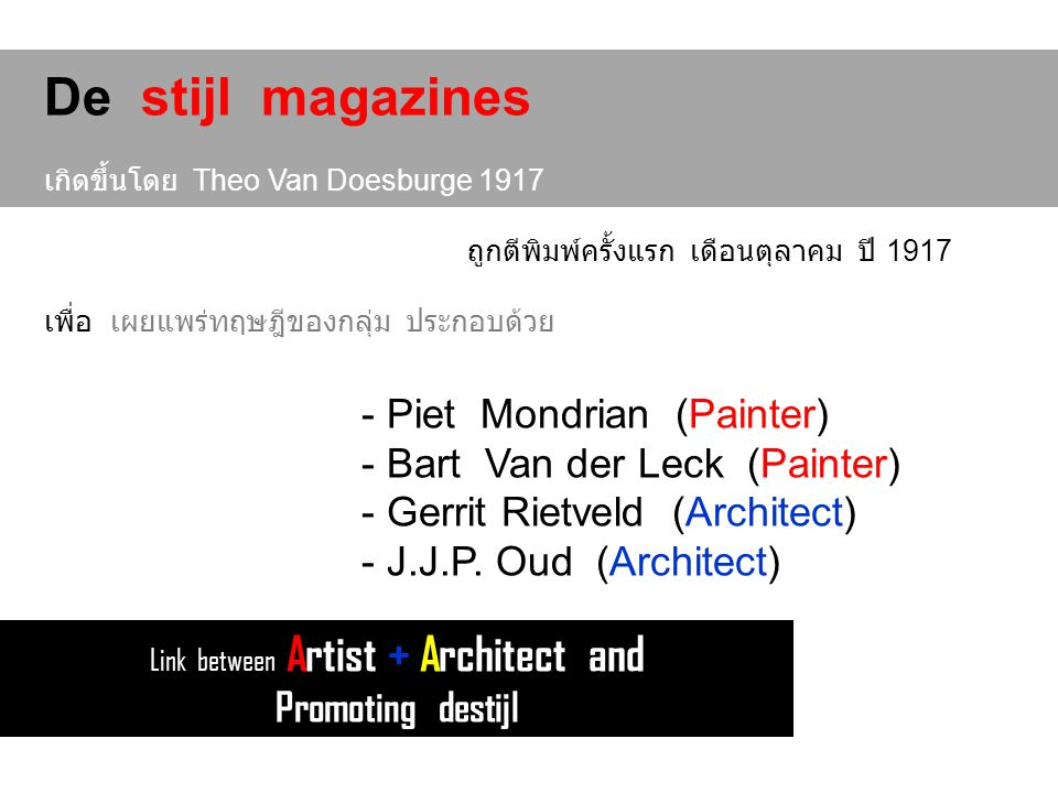 De stijl magazines เกิดขึ้นโดย Theo Van Doesburge 1917 ถูกตีพิมพ์ครั้งแรก เดือนตุลาคม ปี 1917 เพื่อ เผยแพร่ทฤษฎีของกลุ่ม ประกอบด้วย - Piet Mondrian (P