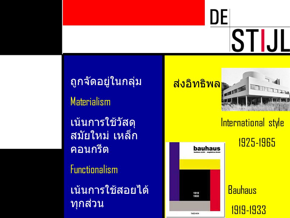ถูกจัดอยู่ในกลุ่ม Materialism เน้นการใช้วัสดุ สมัยใหม่ เหล็ก คอนกรีต Functionalism เน้นการใช้สอยได้ ทุกส่วน ส่งอิทธิพลสู่ International style 1925-196