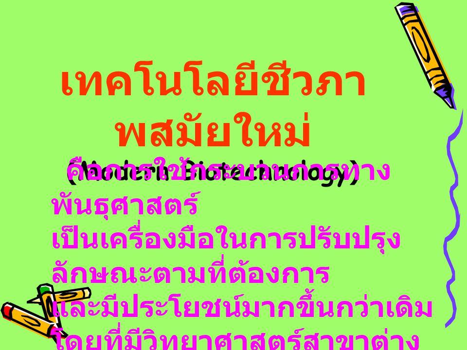 เทคโนโลยีชีวภา พสมัยใหม่ (Modern Biotechnology) คือการใช้กระบวนการทาง พันธุศาสตร์ เป็นเครื่องมือในการปรับปรุง ลักษณะตามที่ต้องการ และมีประโยชน์มากขึ้นกว่าเดิม โดยที่มีวิทยาศาสตร์สาขาต่าง ๆ เป็นรากฐาน