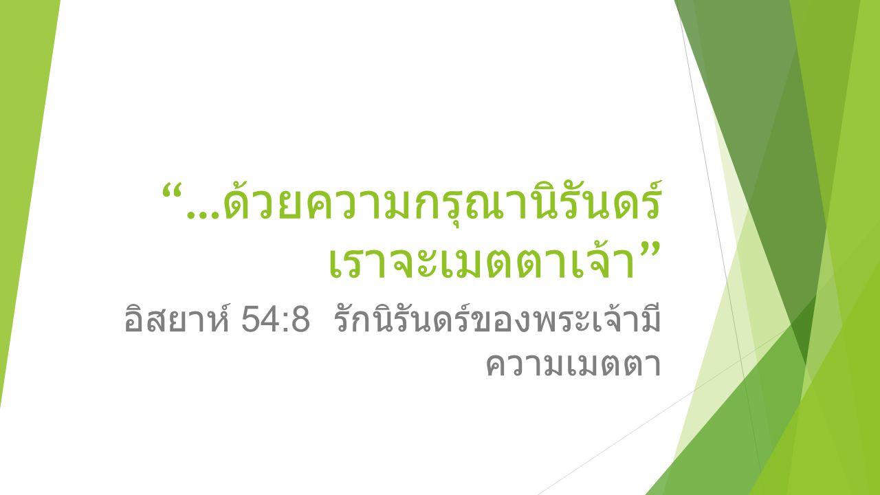 """""""… ด้วยความกรุณานิรันดร์ เราจะเมตตาเจ้า """" อิสยาห์ 54:8 รักนิรันดร์ของพระเจ้ามี ความเมตตา"""