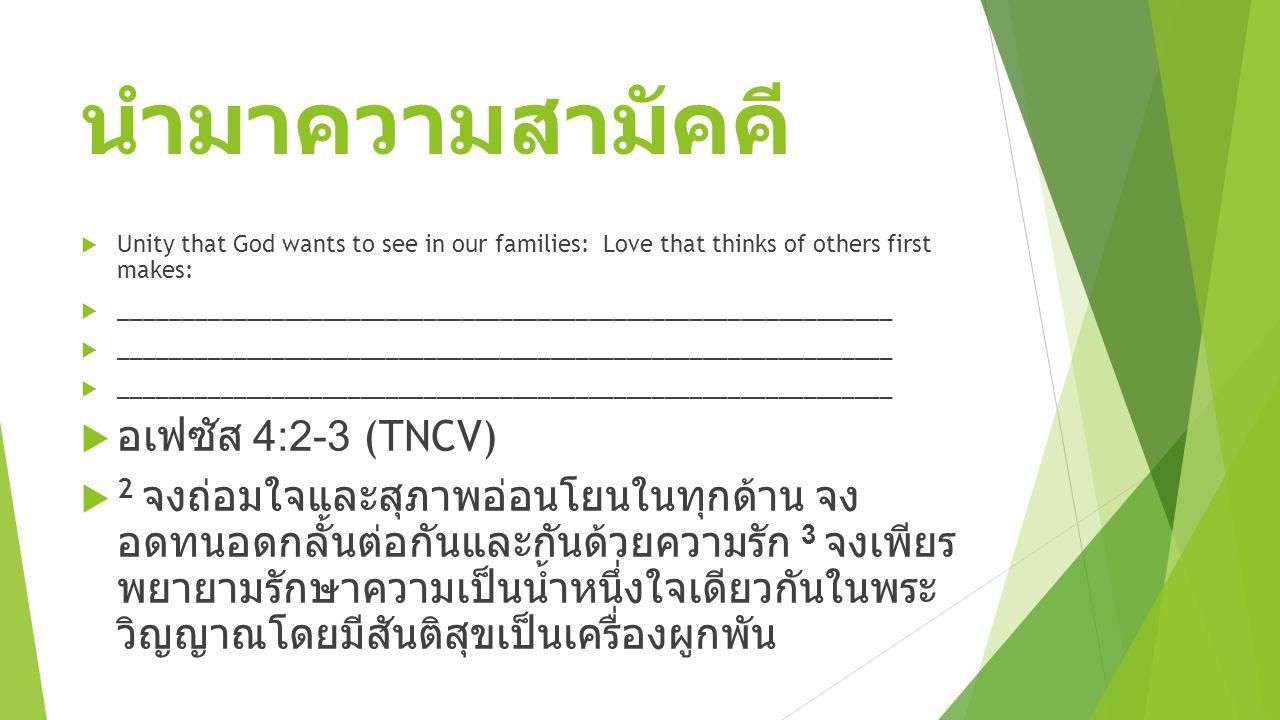 นำมาความสามัคคี  Unity that God wants to see in our families: Love that thinks of others first makes:  _____________________________________________