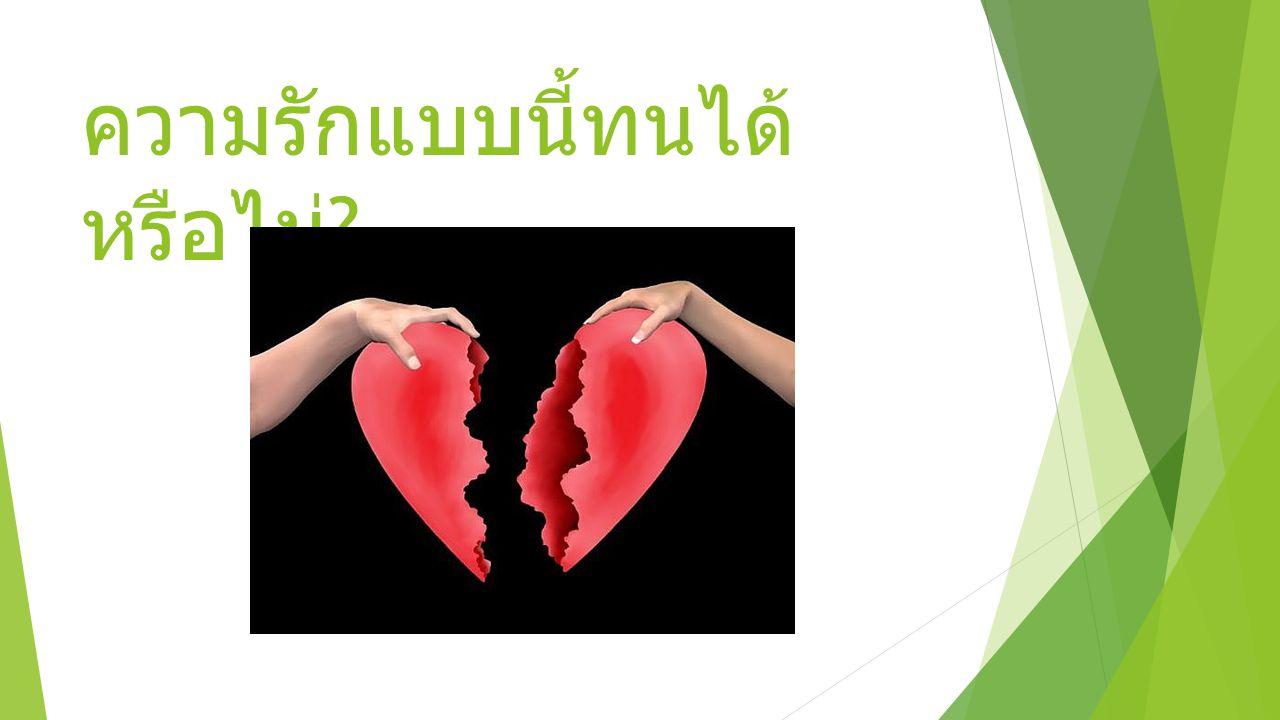 ยอห์น 13:34 (TNCV) 34 เราให้บัญญัติใหม่แก่ท่านทั้งหลาย คือ จงรักซึ่งกันและกัน พวกท่านต้อง รักซึ่งกันและกันเหมือนที่เราได้รัก พวกท่าน … ยอห์น 15:12-13 (TNCV) 12 คำบัญชาของเราก็คือ จงรักซึ่งกันและ กันเหมือนที่เราได้รักพวกท่าน 13 ไม่มีผู้ใด มีความรักยิ่งใหญ่กว่านี้คือ การที่เขายอม สละชีวิตของตนเพื่อมิตรสหายของ ตนเอง