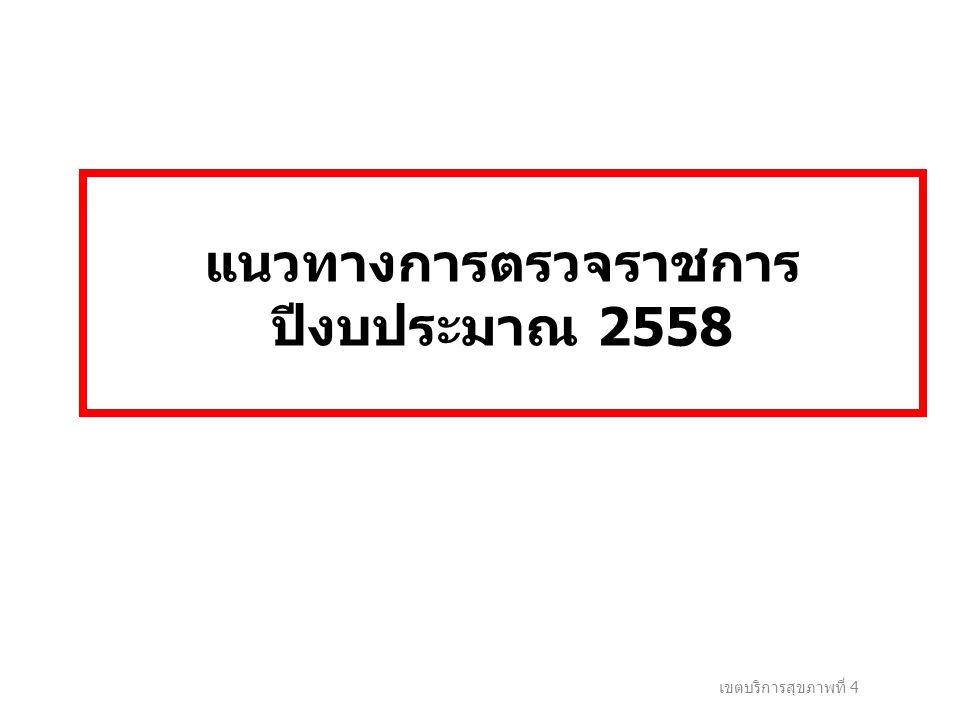 แนวทางการตรวจราชการ ปีงบประมาณ 2558 เขตบริการสุขภาพที่ 4