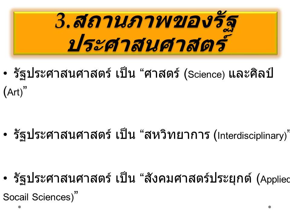 """3. สถานภาพของรัฐ ประศาสนศาสตร์ รัฐประศาสนศาสตร์ เป็น """" ศาสตร์ ( Science) และศิลป์ ( Art) """" รัฐประศาสนศาสตร์ เป็น """" สหวิทยาการ ( Interdisciplinary) """" ร"""