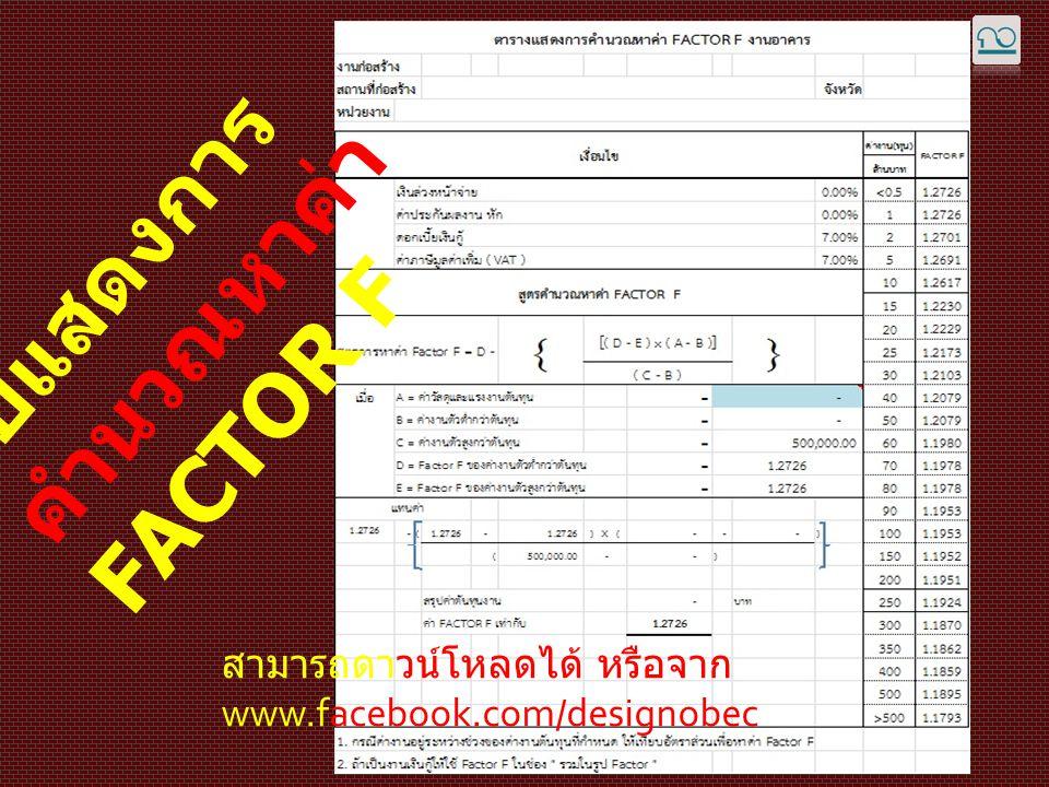 ใบแสดงการ คำนวณหาค่า FACTOR F สามารถดาวน์โหลดได้ หรือจาก www.facebook.com/designobec