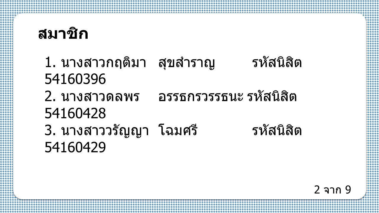 สมาชิก 1.นางสาวกฤติมาสุขสำราญ รหัสนิสิต 54160396 2.