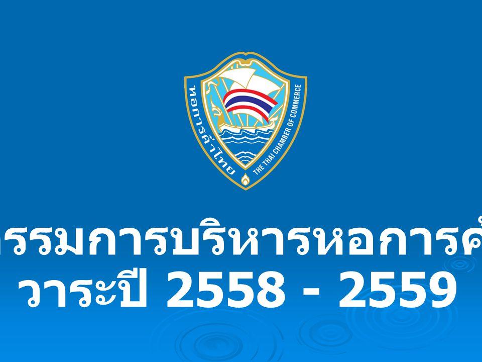 คณะกรรมการบริหารหอการค้าไทย วาระปี 2558 - 2559