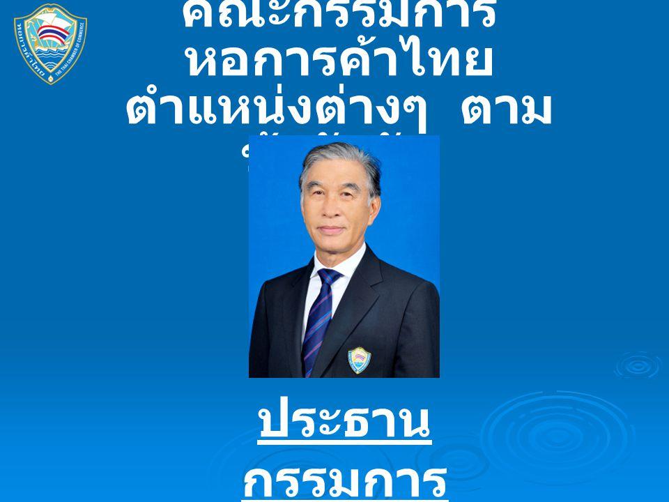 รายนาม คณะกรรมการ หอการค้าไทย ตำแหน่งต่างๆ ตาม ข้อบังคับ ประธาน กรรมการ คุณอิสระ ว่อง กุศลกิจ
