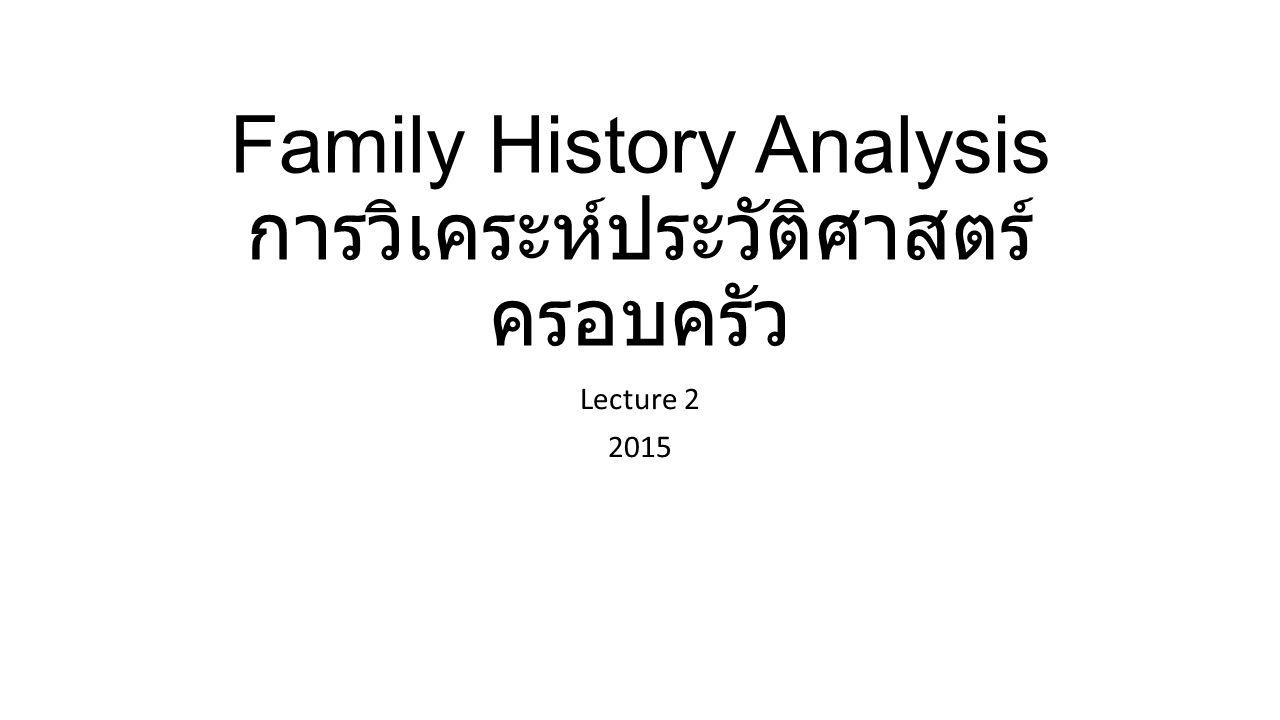 Family History Analysis การวิเคระห์ประวัติศาสตร์ ครอบครัว Lecture 2 2015