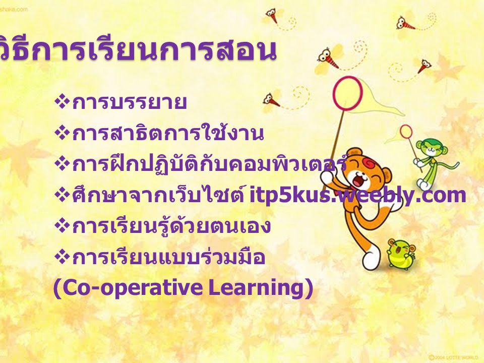  การบรรยาย  การสาธิตการใช้งาน  การฝึกปฏิบัติกับคอมพิวเตอร์  ศึกษาจากเว็บไซต์ itp5kus.weebly.com  การเรียนรู้ด้วยตนเอง  การเรียนแบบร่วมมือ (Co-op