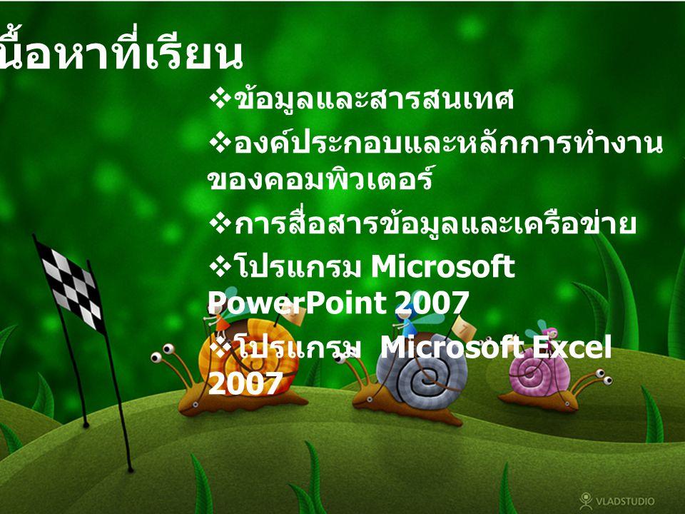  ข้อมูลและสารสนเทศ  องค์ประกอบและหลักการทำงาน ของคอมพิวเตอร์  การสื่อสารข้อมูลและเครือข่าย  โปรแกรม Microsoft PowerPoint 2007  โปรแกรม Microsoft