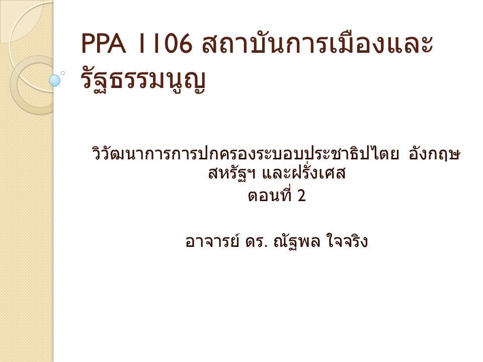 PPA 1106 สถาบันการเมืองและ รัฐธรรมนูญ วิวัฒนาการการปกครองระบอบประชาธิปไตย อังกฤษ สหรัฐฯ และฝรั่งเศส ตอนที่ 2 อาจารย์ ดร. ณัฐพล ใจจริง