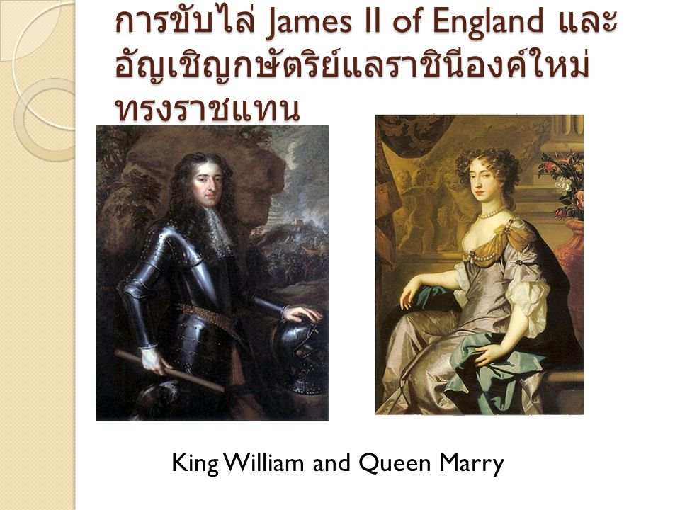 การขับไล่ James II of England และ อัญเชิญกษัตริย์แลราชินีองค์ใหม่ ทรงราชแทน King William and Queen Marry