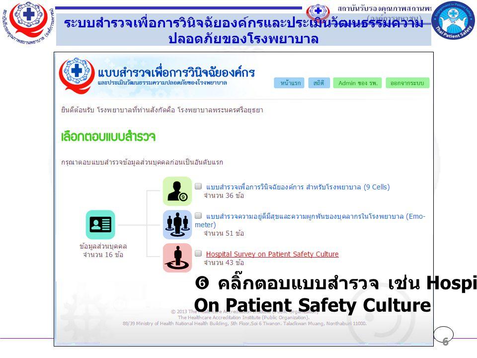 6 ระบบสำรวจเพื่อการวินิจฉัยองค์กรและประเมินวัฒนธรรมความ ปลอดภัยของโรงพยาบาล  คลิ๊กตอบแบบสำรวจ เช่น Hospital Survey On Patient Safety Culture