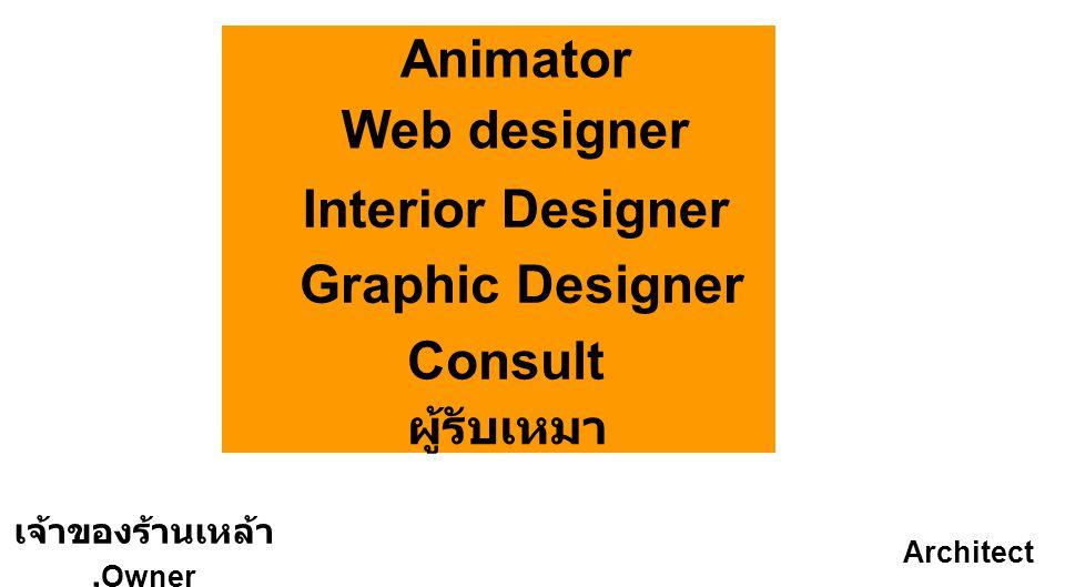 Animator Web designer Architect Interior Designer Consult ผู้รับเหมา Graphic Designer เจ้าของร้านเหล้า, Owner
