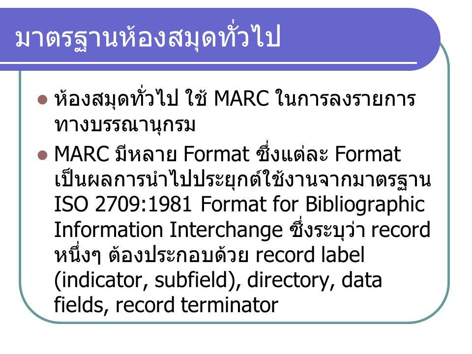 มาตรฐานห้องสมุดทั่วไป ห้องสมุดทั่วไป ใช้ MARC ในการลงรายการ ทางบรรณานุกรม MARC มีหลาย Format ซึ่งแต่ละ Format เป็นผลการนำไปประยุกต์ใช้งานจากมาตรฐาน IS