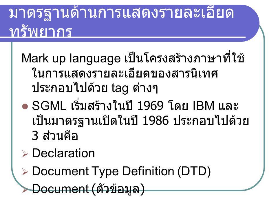 มาตรฐานด้านการแสดงรายละเอียด ทรัพยากร Mark up language เป็นโครงสร้างภาษาที่ใช้ ในการแสดงรายละเอียดของสารนิเทศ ประกอบไปด้วย tag ต่างๆ SGML เริ่มสร้างใน