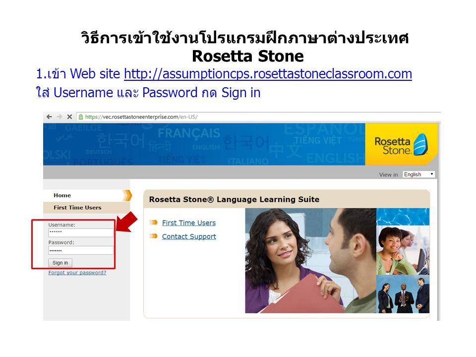 วิธีการเข้าใช้งานโปรแกรมฝึกภาษาต่างประเทศ Rosetta Stone 1.เข้า Web site http://assumptioncps.rosettastoneclassroom.com ใส่ Username และ Password กด Si