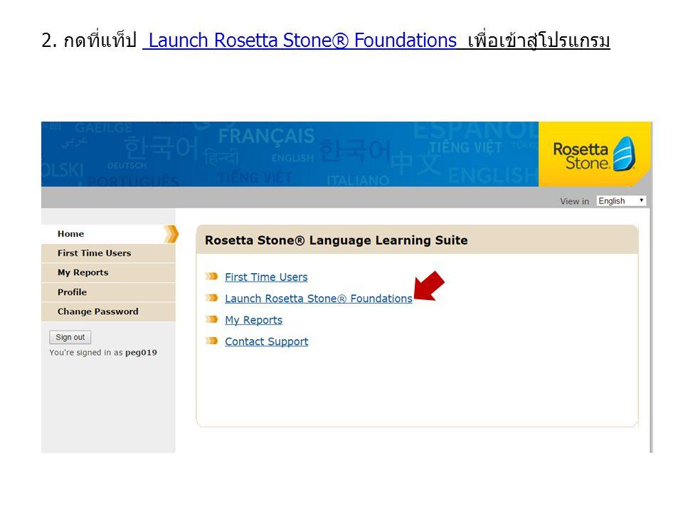 2. กดที่แท็ป Launch Rosetta Stone® Foundations เพื่อเข้าสู่โปรแกรม Launch Rosetta Stone® Foundations