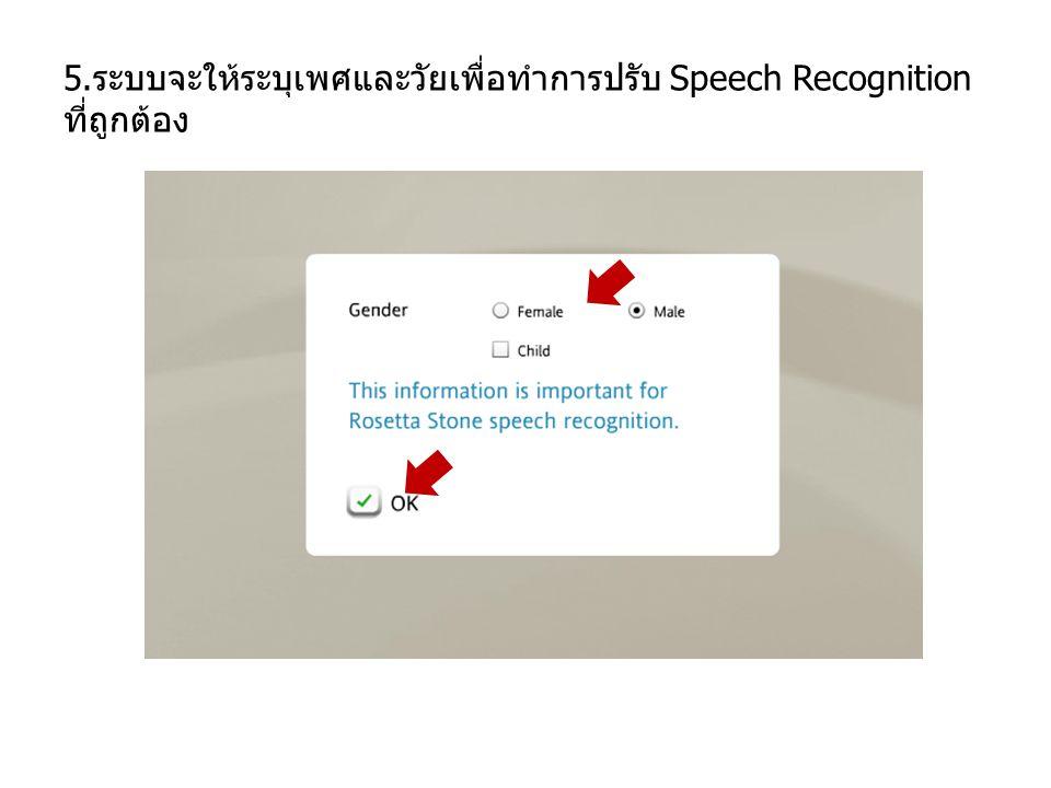 5.ระบบจะให้ระบุเพศและวัยเพื่อทำการปรับ Speech Recognition ที่ถูกต้อง
