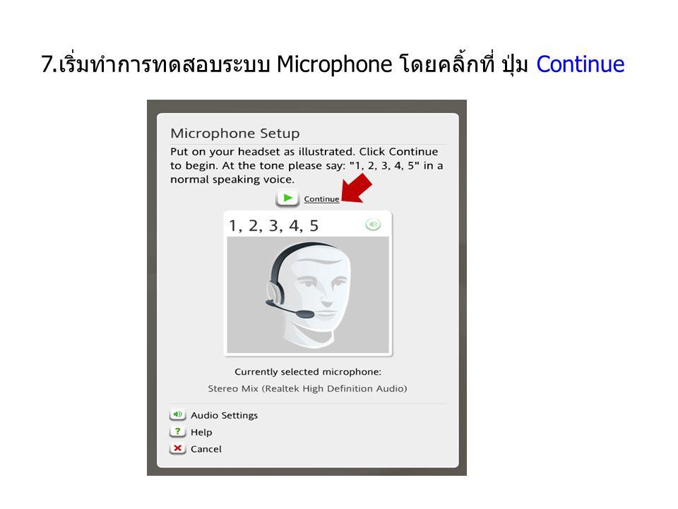 7.เริ่มทำการทดสอบระบบ Microphone โดยคลิ้กที่ ปุ่ม Continue