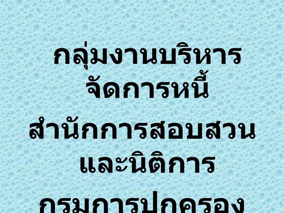 กลุ่มงานบริหาร จัดการหนี้ สำนักการสอบสวน และนิติการ กรมการปกครอง กระทรวงมหาดไทย