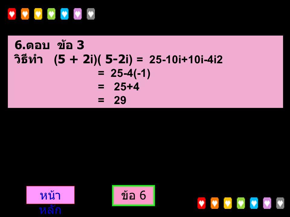 6. จงหาผลคูณของสังยุค 5 + 2i และ 5-2i 1. 25 2. 26 3. 29 4. 30 หน้า หลัก เฉลย