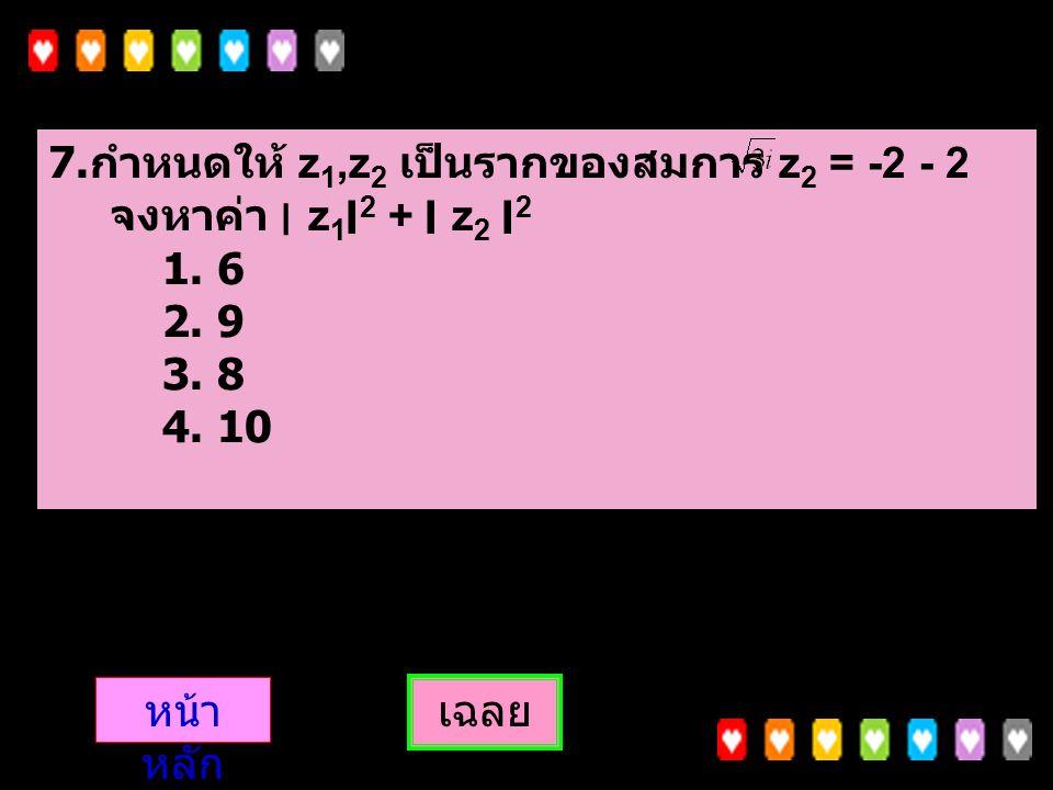 6. ตอบ ข้อ 3 วิธีทำ (5 + 2i)( 5-2i) = 25-10i+10i-4i2 = 25-4(-1) = 25+4 = 29 หน้า หลัก ข้อ 6