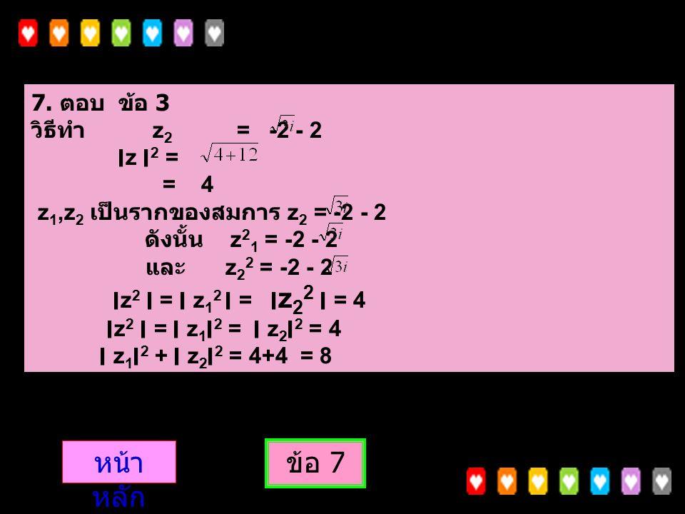 7.กำหนดให้ z 1,z 2 เป็นรากของสมการ z 2 = -2 - 2 จงหาค่า ׀ z 1 ׀ 2 + ׀ z 2 ׀ 2 1.