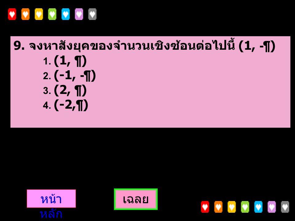 8. ตอบ ข้อ 1 วิธีทำ z 1 z 2 = 10×2[cos(45 o + 15 o ) + i sin(45 o + 15 o )] = 20 (cos60 o + I sin 60 o ) = 20 { 1 + i} 2 2 = 10+10 หน้า หลัก ข้อ 8