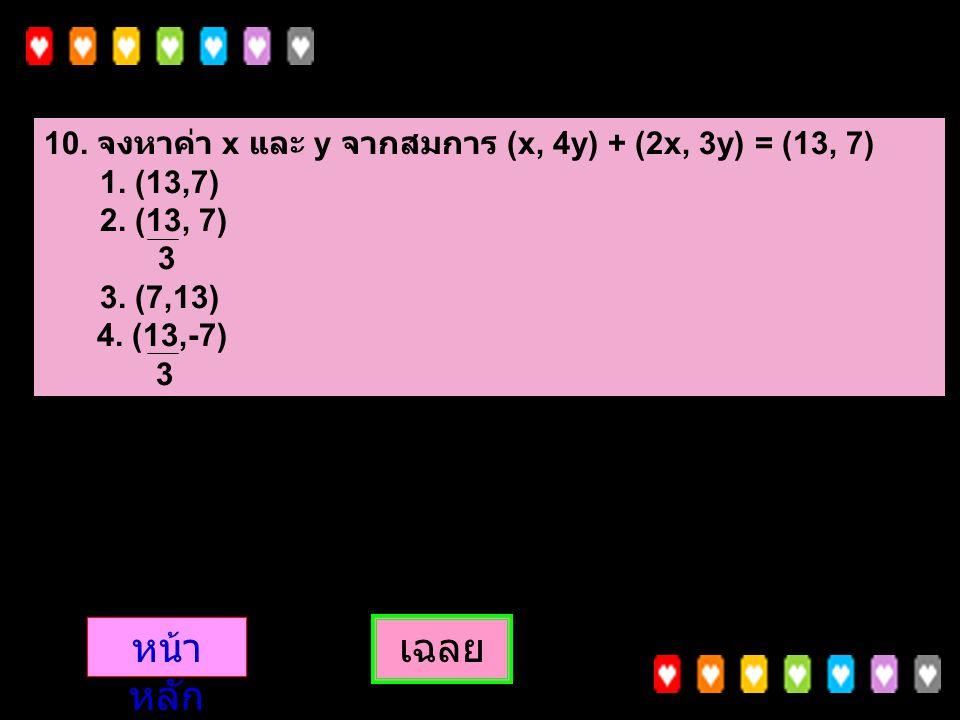 9. ตอบ ข้อ 1 วิธีทำ z = (a, b) หรือ a + bi z = (a, -b) หรือ a – bi z = (1, -¶) ดังนั้น z = (1, ¶) หน้า หลัก ข้อ 9