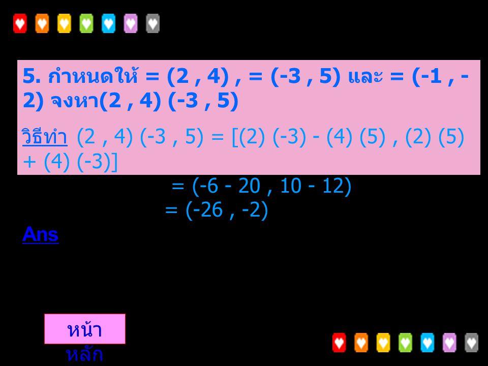 4. จงหาจำนวนจริง x, y ที่สอดคล้องกับสมการ ( x - y, x + y ) = ( 2, 6 ) วิธีทำ จาก ( x - y, x + y ) = ( 2, 6 ) ใช้บทนิยามได้ ; x - y = 2........ (1) X +